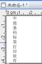 标签打印软件如何竖向排版文字(2)