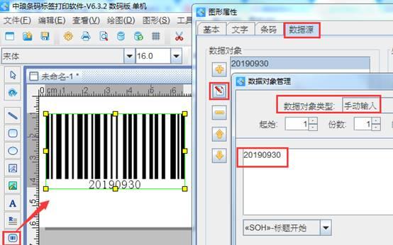 条码设计软件如何调整条形码与条码文字之间的距离(1)