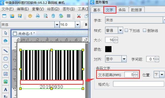 条码设计软件如何调整条形码与条码文字之间的距离(2)
