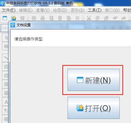 标签制作软件如何制作1行多列的标签(1)