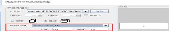 标签制作软件如何制作1行多列的标签(2)