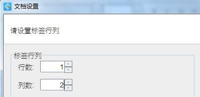 标签制作软件如何制作1行多列的标签(3)