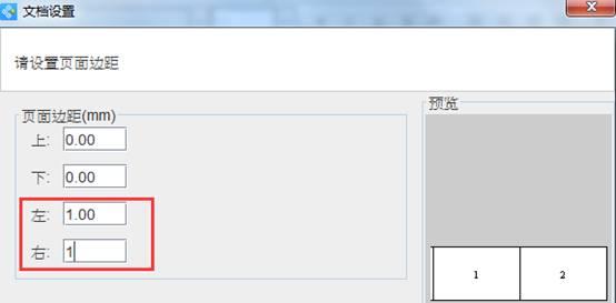 标签制作软件如何制作1行多列的标签(4)