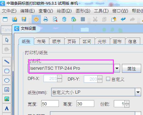 一维条码之code93码的生成和打印(2)