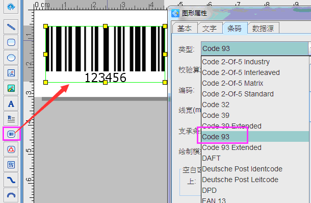 一维条码之code93码的生成和打印(3)