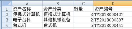 在条码生成软件中如何根据excel表中的数量生成条码标签(1)