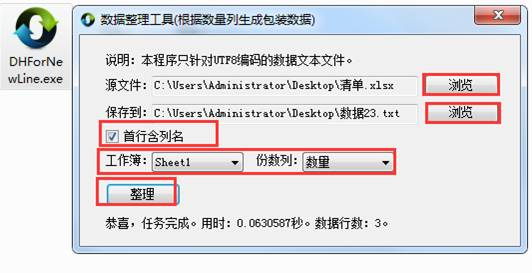 在条码生成软件中如何根据excel表中的数量生成条码标签(2)