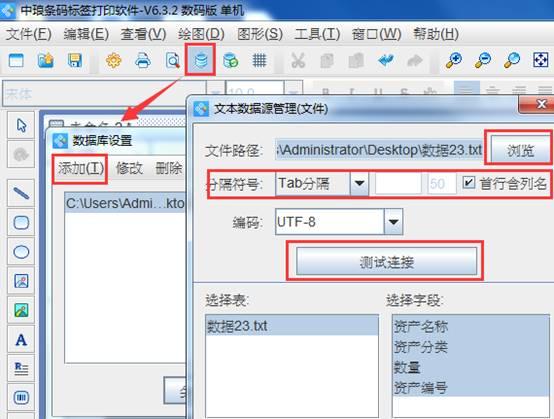 在条码生成软件中如何根据excel表中的数量生成条码标签(3)