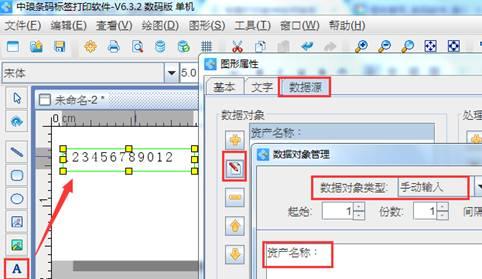 在条码生成软件中如何根据excel表中的数量生成条码标签(4)