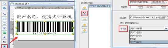 在条码生成软件中如何根据excel表中的数量生成条码标签(6)