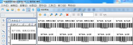 在条码生成软件中如何根据excel表中的数量生成条码标签(7)
