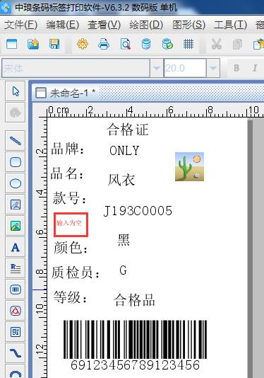 条码打印软件打印预览空白的解决方法(1)