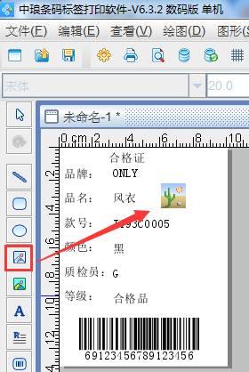 条码打印软件打印预览空白的解决方法(3)
