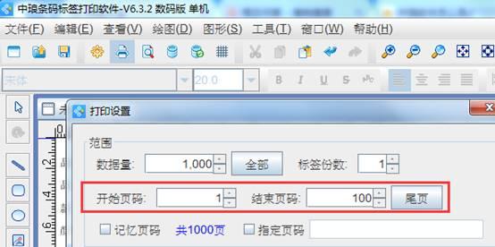 条码打印软件打印预览空白的解决方法(4)