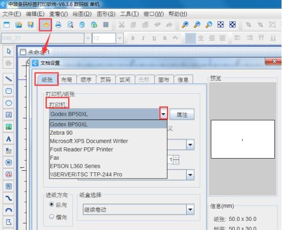 条码打印软件如何连接条码打印机(6)