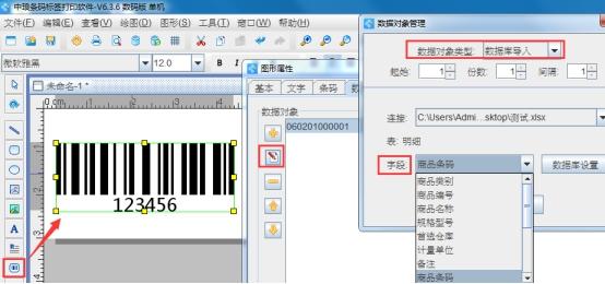 条码打印软件如何连续打印不同的条形码(1)