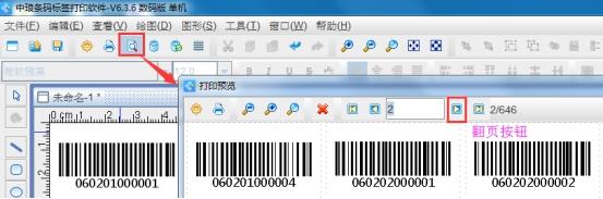 条码打印软件如何连续打印不同的条形码(2)