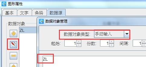 条码打印软件如何连续打印不同的条形码(3)