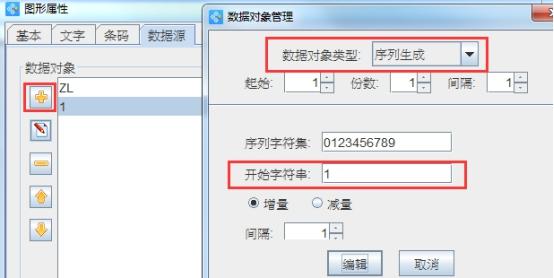 条码打印软件如何连续打印不同的条形码(4)