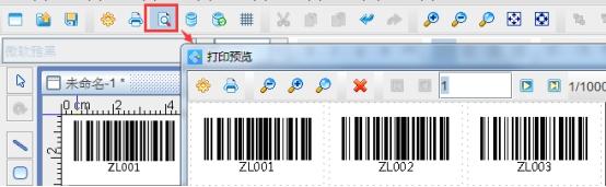 条码打印软件如何连续打印不同的条形码(6)
