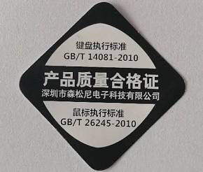 键盘鼠标合格证1.png