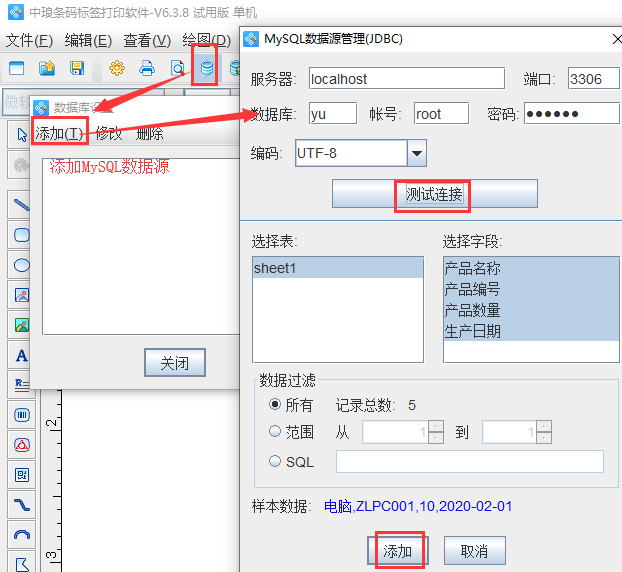 MySQL产品标签3.png