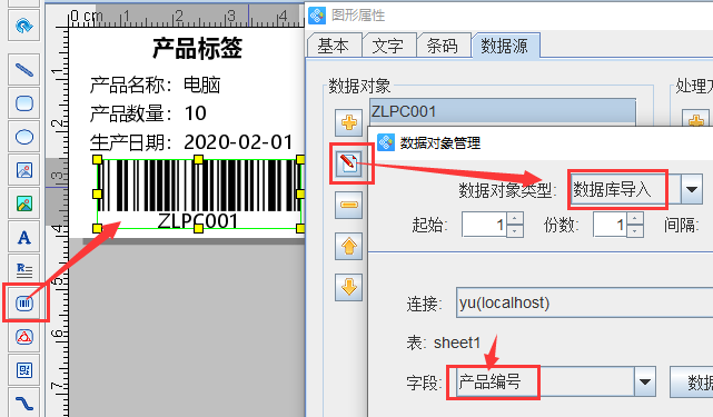 MySQL产品标签6.png