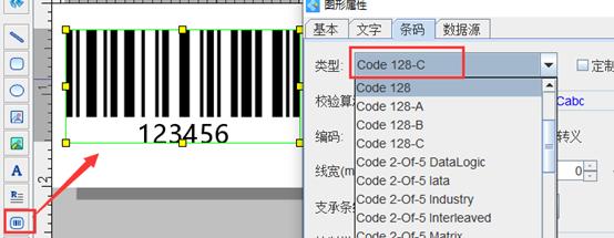 128-C条码2.png
