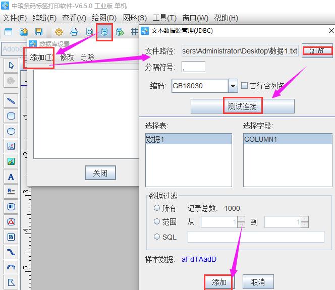 批量生成DAFT码3.png