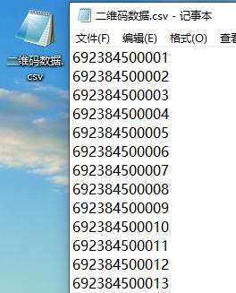 CSV文本1.png