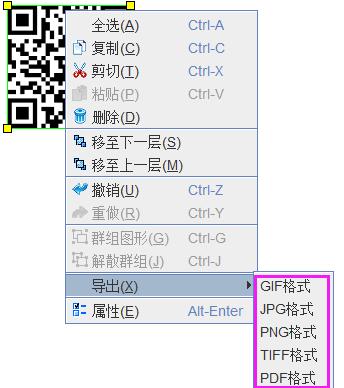 GS1QR码3.png