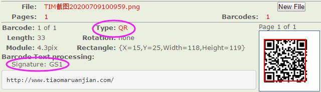 GS1QR码4.png