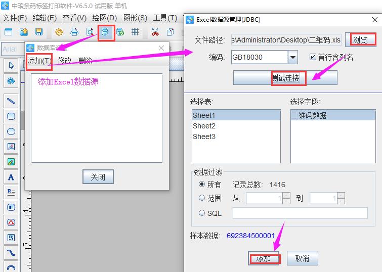 可变datamatrix码2.png