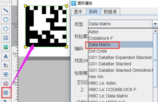 可变datamatrix码3.png