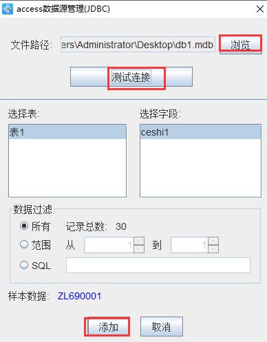 Access生成93码3.png