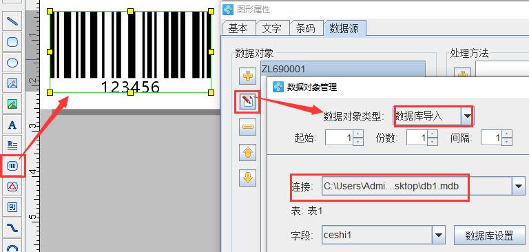 Access生成93码4.png