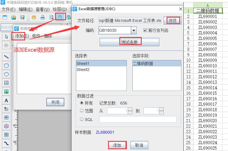 批量生成Maxicode二维码1.png