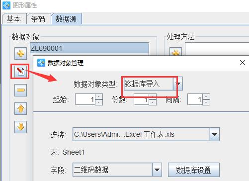 批量生成Maxicode二维码3.png