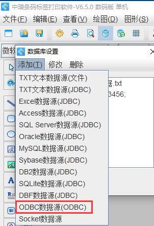 ODBC数据源一1.png