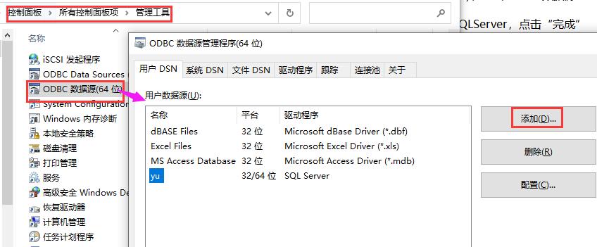 ODBC数据源一2.png