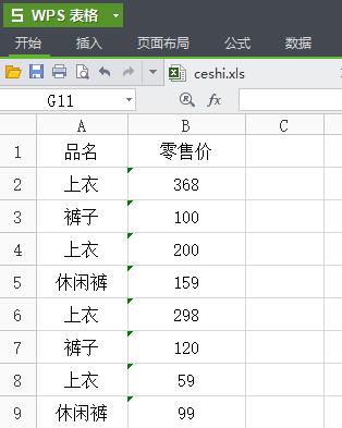 Excel满足条件1.png