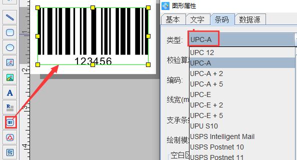 批量生成UPC码3.png
