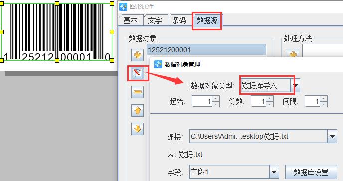 批量生成UPC码4.png