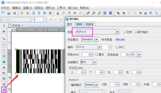 PDF417码前景2.png