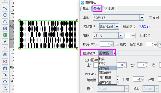PDF417码前景3.png