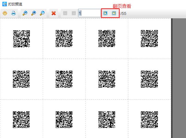 二维码导出PDF3.png