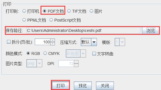 二维码导出PDF4.png