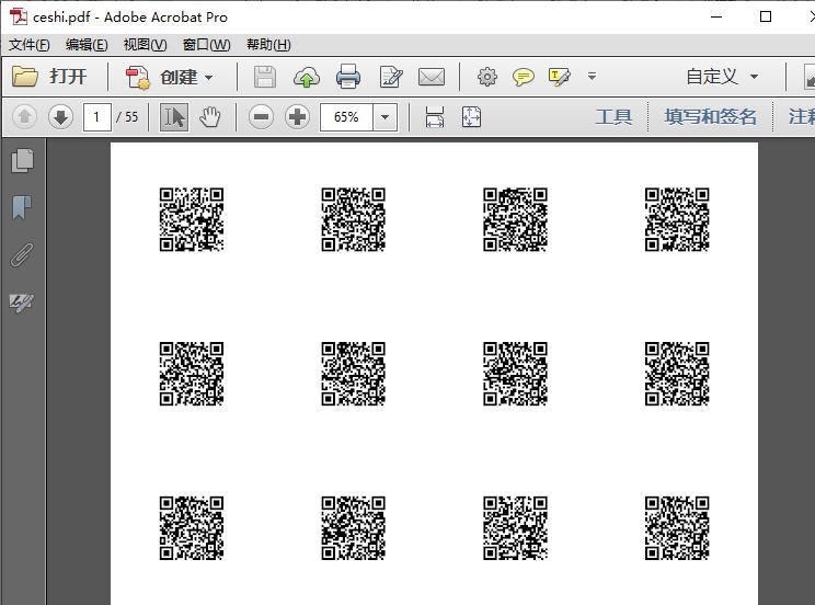 二维码导出PDF5.png