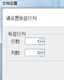 V6版纸张设置3.png