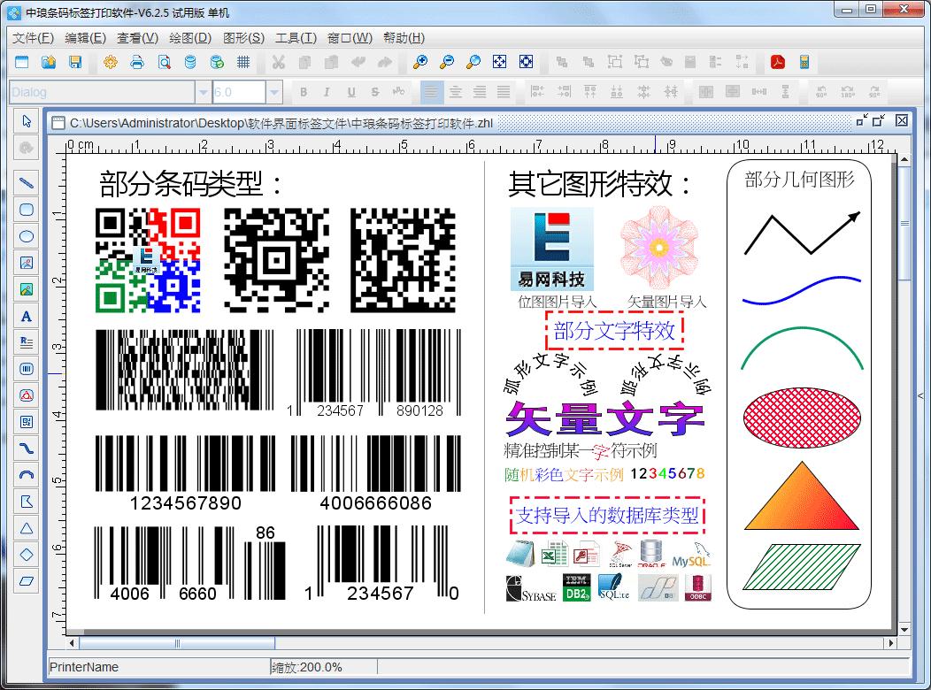 軟件界面.png